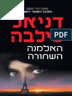 האלמנה השחורה / דניאל סילבה