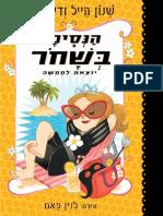 הנסיכה בשחור 4 / שאנון הייל ודין הייל