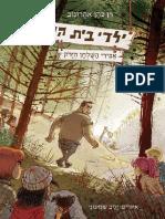 ילדי בית העץ 4 / כהן אהרונוב, רן