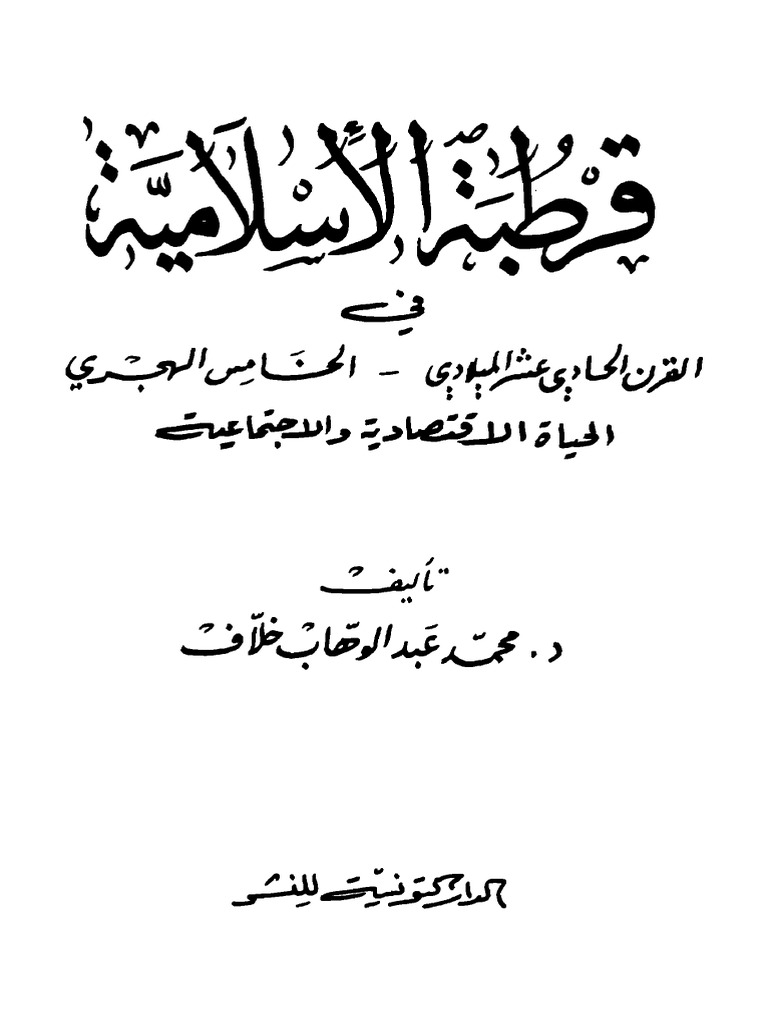 2bbe4aaf7 قرطبة الإسلامية في القرن الحادي عشر الميلادي، الخامس الهجري الدكتورمحمد عبد  الوهاب خلاف