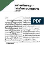 Nitisat Journal Vol.14 Iss.4