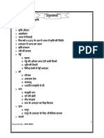 agriculture in hindi.docx