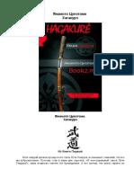 Хагакурэ. Книга самурая