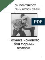 Пентакост Дон - Техника Ножевого Боя Тюрьмы Фолсом