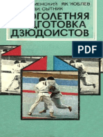 Коллектив Авторов - Многолетняя Подготовка Дзюдоистов