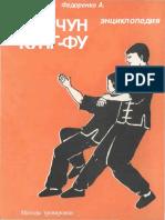 Дудукчан И., Федоренко А. - Энциклопедия Вин Чун Кунг-фу. Том 4