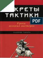 Кадзуми Табато - Секреты Тактики. Уроки Великих Мастеров