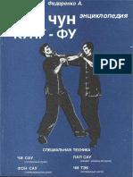 Дудукчан И., Федоренко А. - Энциклопедия Вин Чун Кунг-фу. Том 2