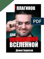 317 Плагинов для управления вселенной.pdf