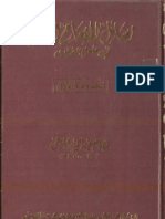 Kitab Tuhfah Pdf