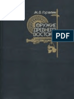 Горелик М.В. - Оружие древнего Востока (IV тысячеление - IV в. до н. э.) - 1993.pdf