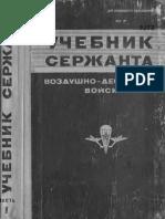учебник сержанта вдв.pdf