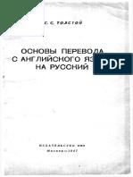 tolstoy_s_s_osnovy_perevoda_s_angliyskogo_yazyka_na_russkiy.pdf
