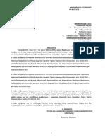 Πρόσκληση Συνεδρίασης Δ. Σ. Ν. Π. Δ. Δ. Δημοτικό Λιμενικό Ταμείο Μαρκοπούλου 2-5-2019