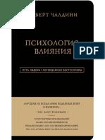 Chaldini_R._Putlideralege._Psihologiya_Vliyaniya.a6.pdf