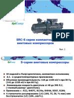 Src-s Серии Компактных Винтовых Компрессоров