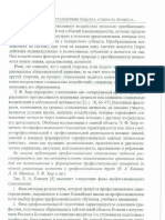 Professionalnoe Stanovlenie Pedagoga Suschnost Protsessa i Innovatsionnaya Model (1)