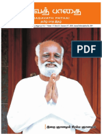 Bagavath pathai Dec18