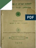 Saurashtra Bhasha Vallari