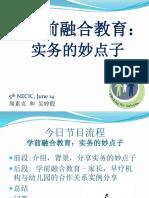 FINAL 学前融合教育的妙点子[part 1 & 2 combined].pdf