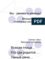 Лингвистический турнир.ppt