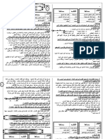 المطالعة كاملة 2012