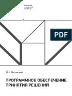 1veselitskiy_o_i_programmnoe_obespechenie_prinyatiya_resheniy.pdf
