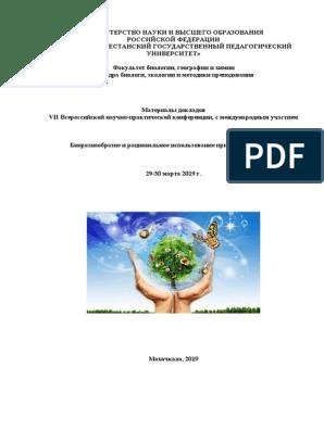 16 процентное решение проблемы pdf