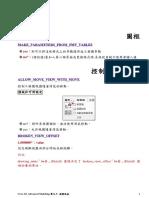 工程圖組態導入寶典.pdf