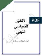 الإتفاق السياسي الليبي