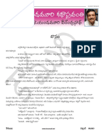 April 2019 Kathasravanthi