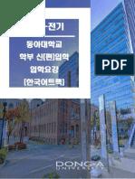 2019학년도 전기 외국인 신(편)입학 특별전형 모집요강(꾸밈)