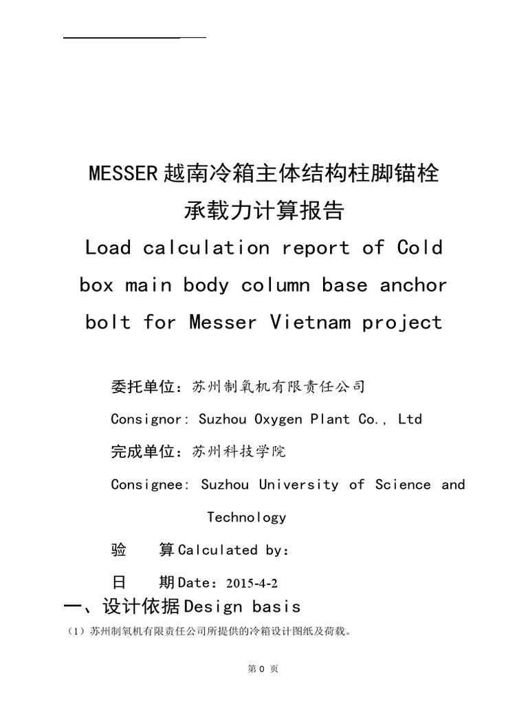 Load Calculation Report of Cold Box Main Body Column Base Anchor