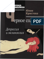 Кристева Ю. - Черное солнце. Депрессия и меланхолия (Библиотека психоанализа)-2010.pdf