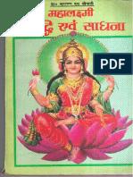 Mahalakshmi Siddhi & Sadhana