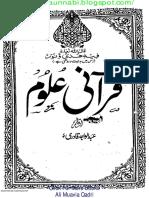 Qurani Uloom.pdf