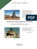 Ekonomika_innovatsionnogo_razvitia_Upravlencheskie_osnovy_ekonomicheskoy_teorii_Velichko_Efimov_Zaznobin.pdf