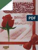 نصيحتي للنساء - أم عبدالله بنت الشيخ مقبل بن هادي الوادعي.pdf