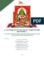 Сумукхи Йантра Пуджа