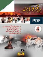 Mujallah Ghazwa E Hind Publication # 2