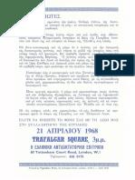 1589-21 ΑΠΡΙΛΙΟΥ 1968 - ΛΟΝΔΙΝΟ - ΕΛΛΗΝΙΚΗ ΑΝΤΙΔΙΚΤΑΤΟΡΙΚΗ ΕΠΙΤΡΟΠΗ