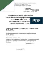 programma_khorovoy klass