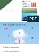 发展汉语初级综合III 23课