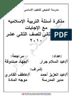 سؤال-وجواب-في-التربية-الاسلامية.pdf