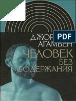 (Интеллектуальная история) Джорджо Агамбен - Человек без содержания-Новое литературное обозрение (2018).pdf