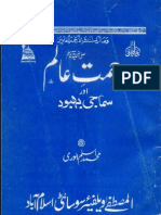 Rehmat-e-Alam Aur Samaji Behbood