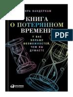 Вандеркам_Книга о Потерянном Времени
