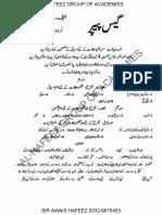 12 Claas UrduGuess Paper