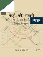 तीसरे चरण के बाद दिल्ली मेट्रो का वित्तीय विश्लेषण