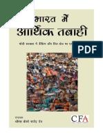 Rubbles-of-an-Economic-Earthquake_Hindi.pdf